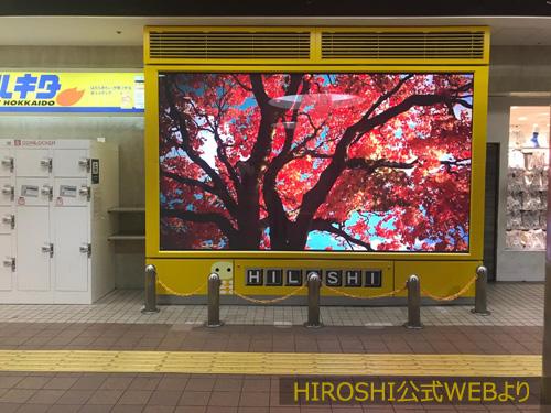 札幌HIROSHIビジョン待ち合わせ