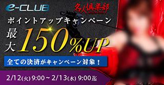 エクスタシー&名人倶楽部150%キャンペーン