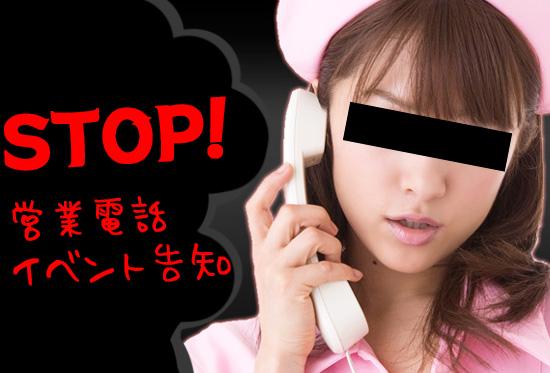 ツーショットダイヤル番組からの営業電話は設定でOFFか着信拒否でOK!